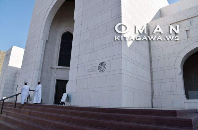 The National Museum, Muscat Oman