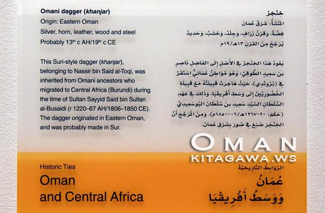 Omani Dagger, Khanjar
