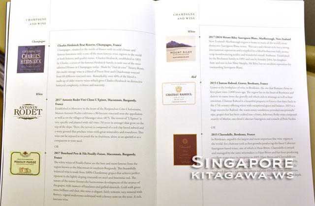 シンガポール航空 ワインリスト
