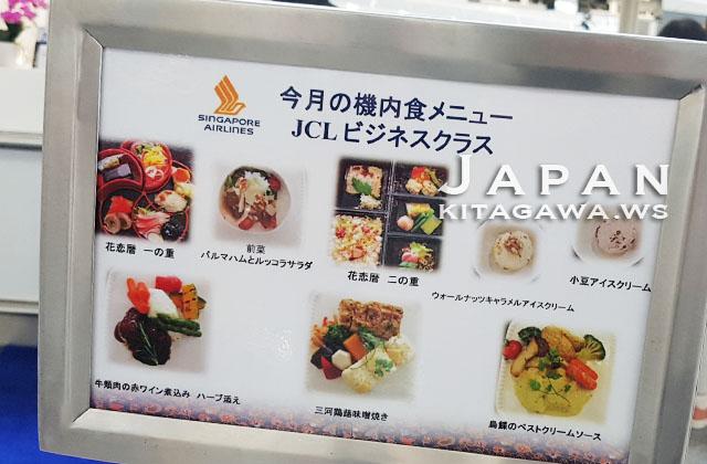 シンガポール航空 機内食メニュー