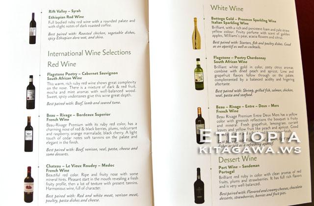 エチオピア航空 ワインリスト