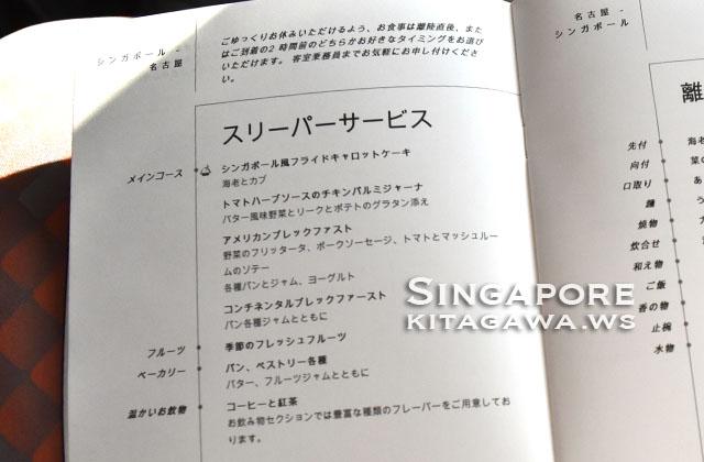 シンガポール航空 機内食 メニュー