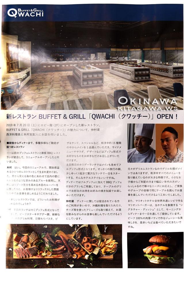 沖縄マリオット レストラン
