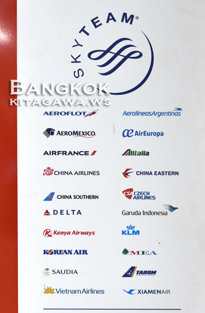 Air France KLM SkyLounge