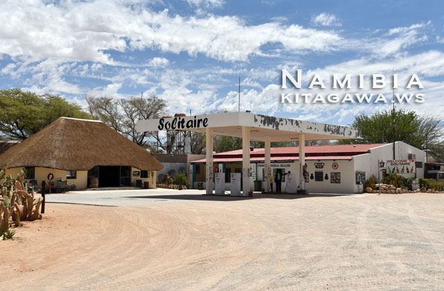 ナミビア ガソリンスタンド