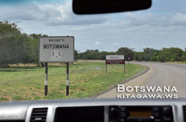 ボツワナ旅行記