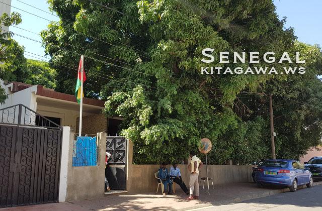 セネガル ダカール ギニアビサウ大使館