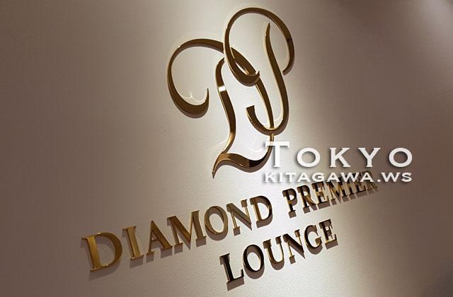 羽田空港JAL国内線 ダイヤモンドプレミアラウンジ