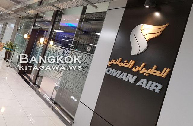 The Oman Air Lounge Bangkok Suvarnabhumi