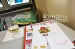 エチオピア航空B767-300ビジネスクラス搭乗記