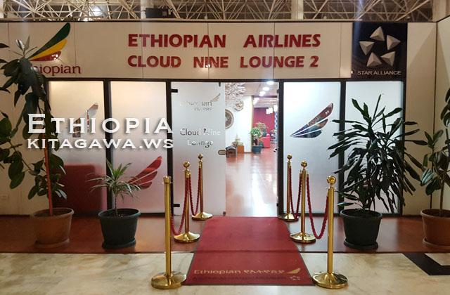 Cloud Nine Lounge