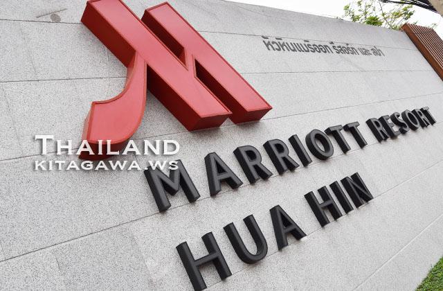 Marriott Resort & Spa Hua Hin