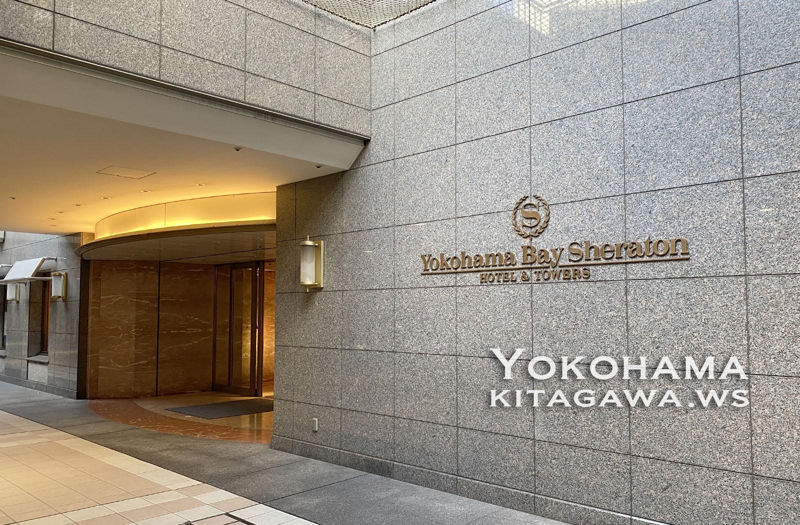 横浜シェラトン 行き方